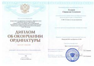 sert-selimov2