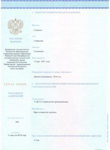 sert-selimov3