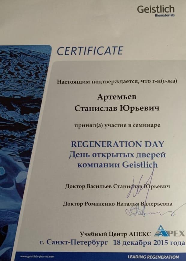 Artemyev-sert-2