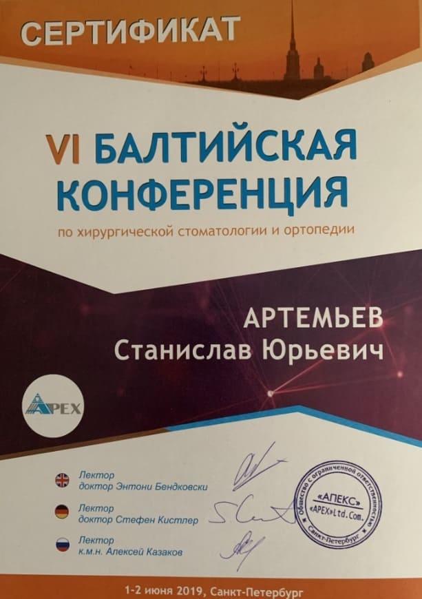 Artemyev-sert-3