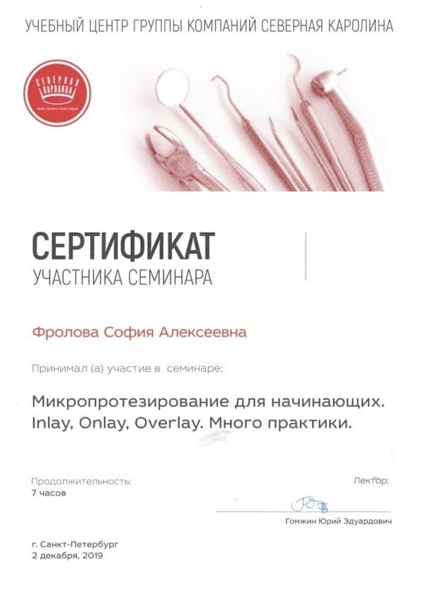 frolova-sert-1
