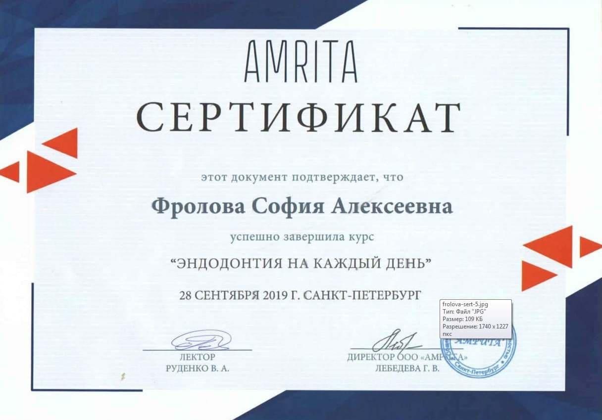 frolova-sert-5