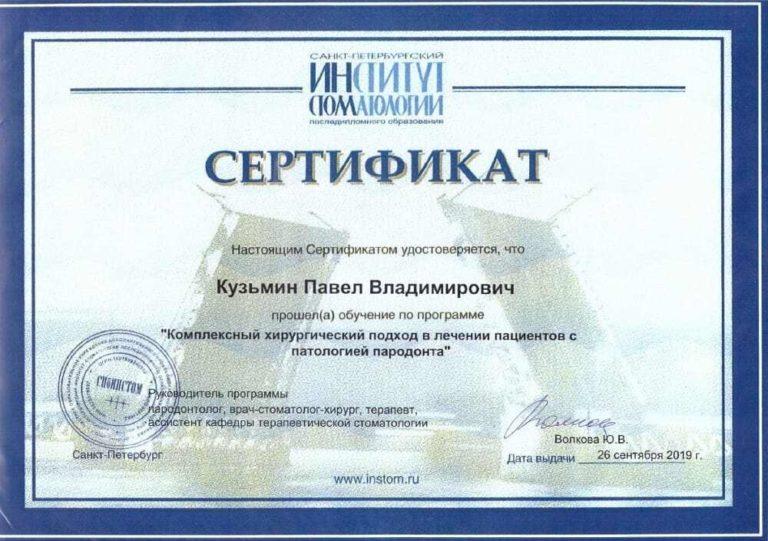 sert-Kuzmin1