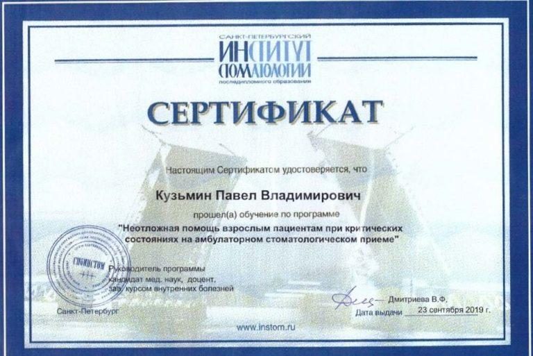 sert-Kuzmin9