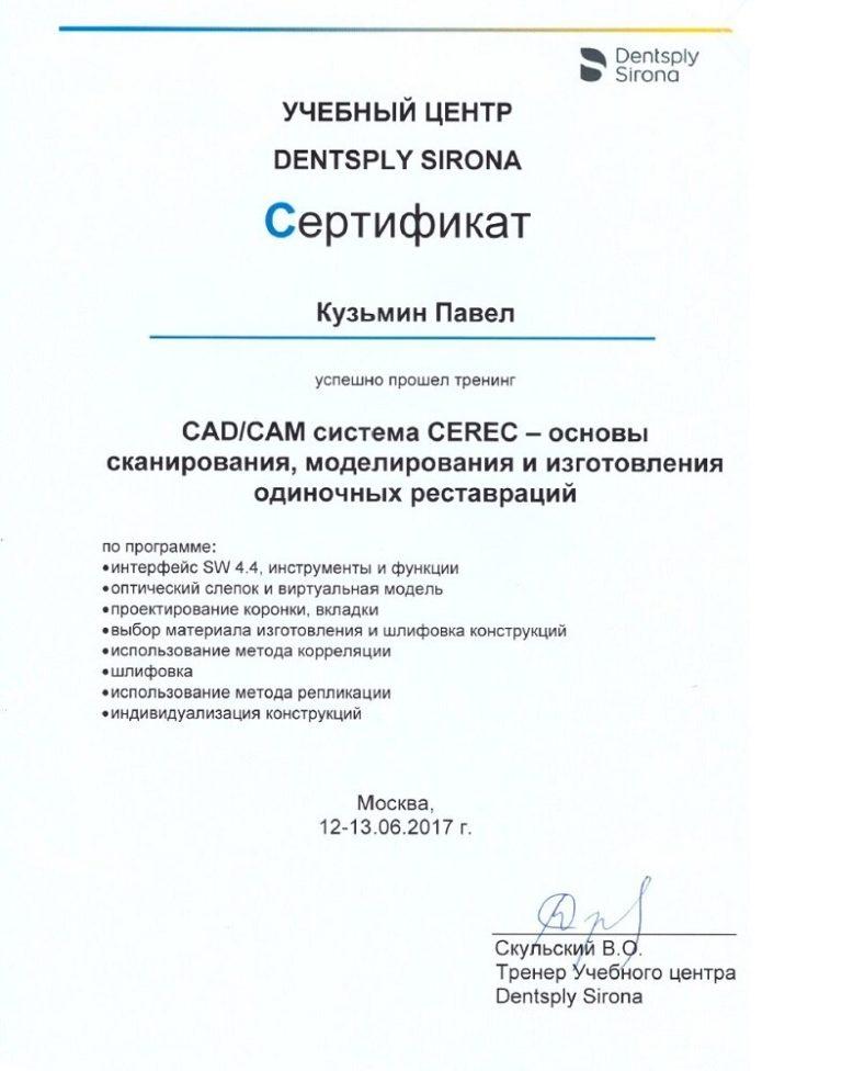sert-Kuzmin10
