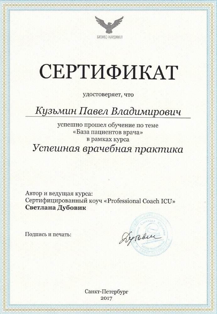 sert-Kuzmin12