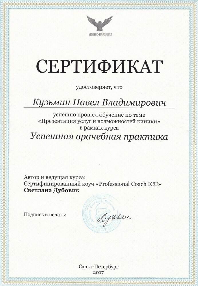sert-Kuzmin13