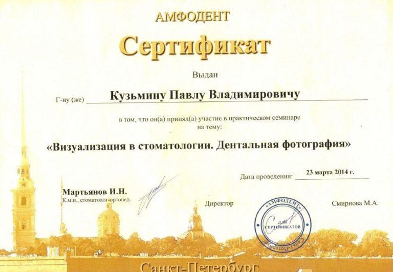 sert-Kuzmin14