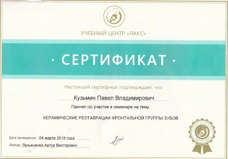 sert-Kuzmin20