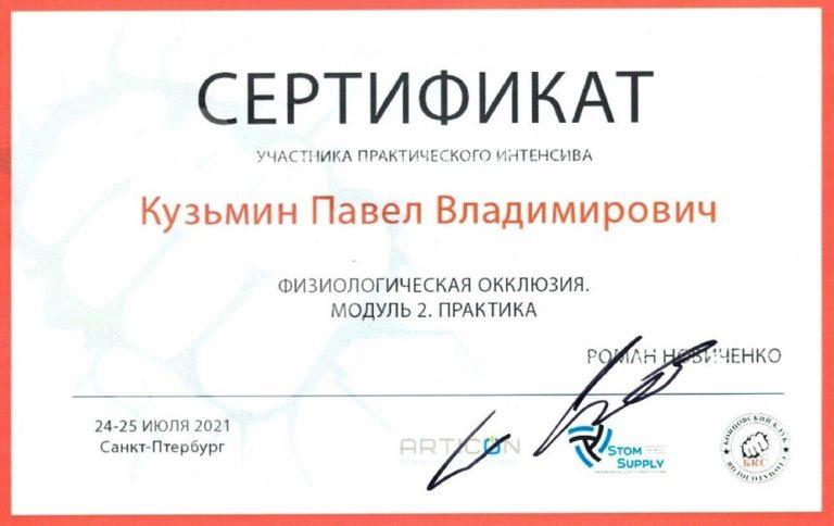 sert-Kuzmin22