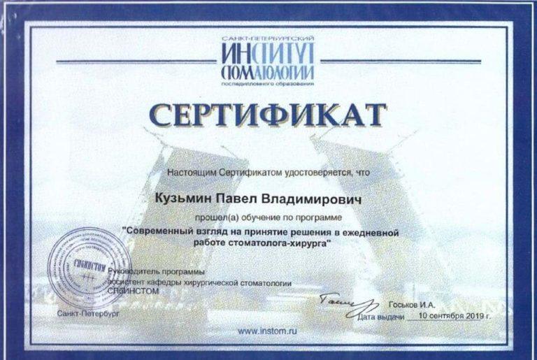 sert-Kuzmin3