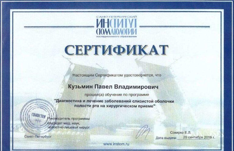 sert-Kuzmin5