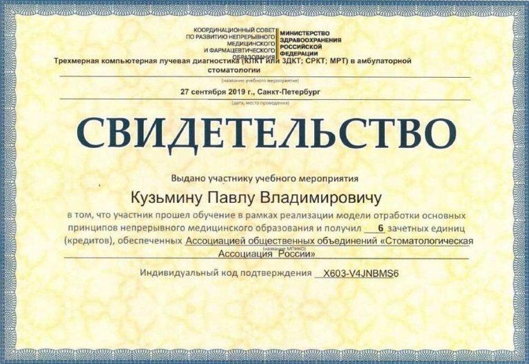 sert-Kuzmin6