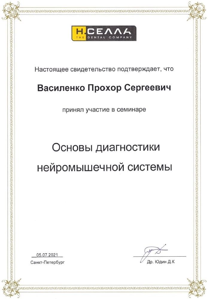 sert10-Vasilenko P.S.