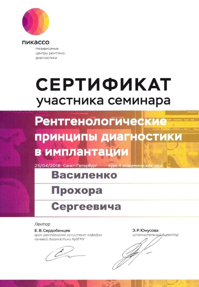 sert11-Vasilenko P.S.