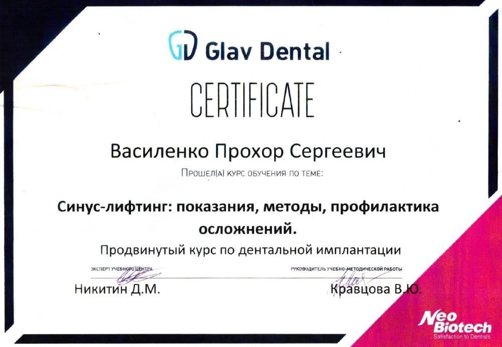 sert2-Vasilenko P.S.