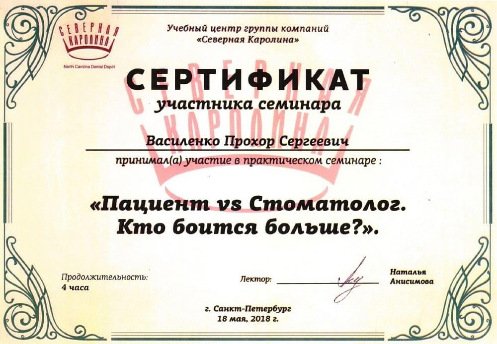 sert5-Vasilenko P.S.