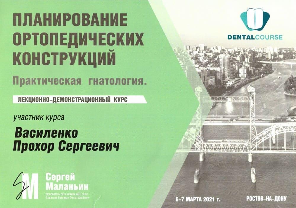 sert7-Vasilenko P.S.